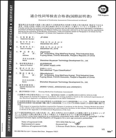 PSE認證【日本】(電器用品安全法) 經日本經濟產業省認證