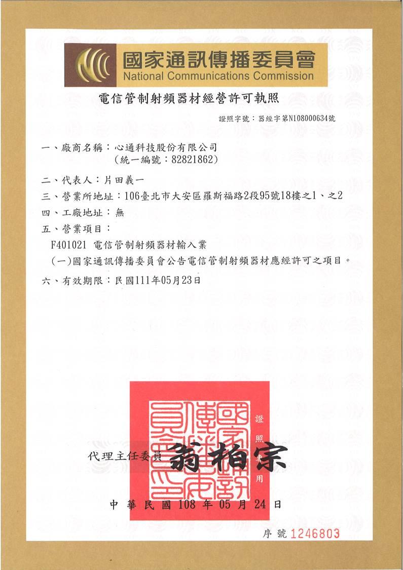 無線電管理辦法 NCC認可【台灣】國家通訊傳播委員會認證